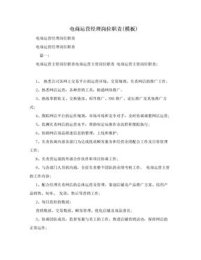 电商运营经理岗位职责(模板).doc