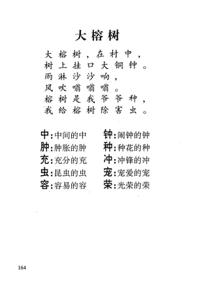 99方阵幼儿快速识字法_00012.pdf
