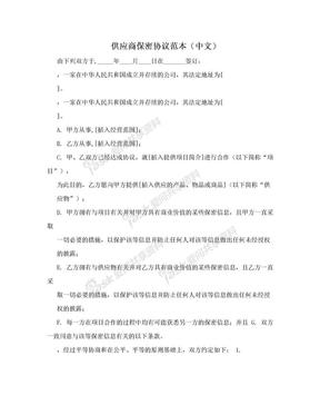 供应商保密协议范本(中文).doc