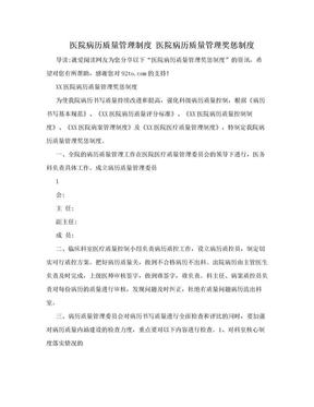 医院病历质量管理制度 医院病历质量管理奖惩制度.doc