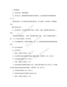 深圳市职业技能鉴定(保健按摩师)考核大纲.doc