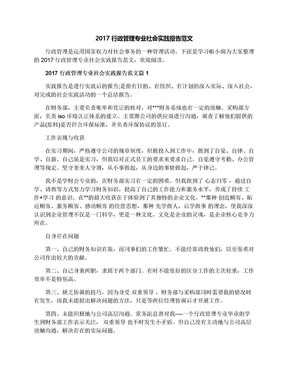2017行政管理专业社会实践报告范文.docx