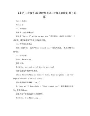 【小学 三年级英语】湘少版英语三年级上册教案 共(48页).doc