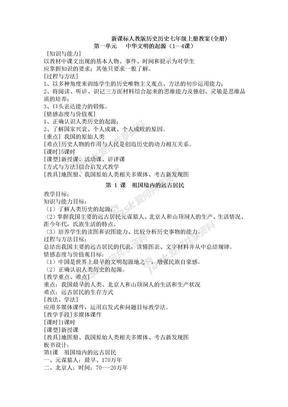 人教版七年级历史全册教案.doc