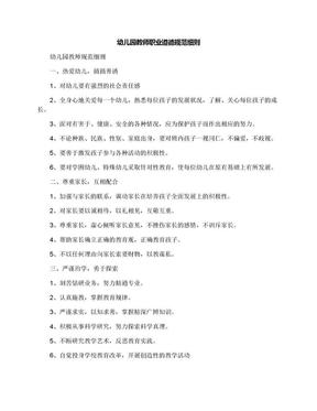 幼儿园教师职业道德规范细则.docx