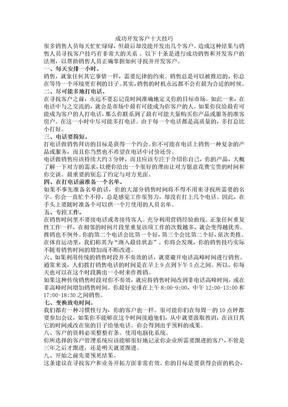 成功开发客户十大技巧.doc