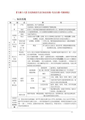 2011高考政治二轮复习 专题16 公民的政治生活(知识再现+考题训练).doc