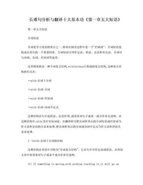 长难句分析与翻译十大基本功.doc