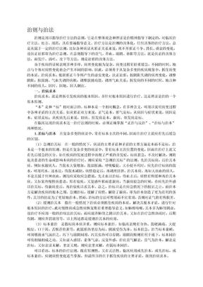 执业中药师中药综合辅导:治则与治法.doc