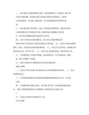 工程技术部职责范围及管理规定20100407.doc