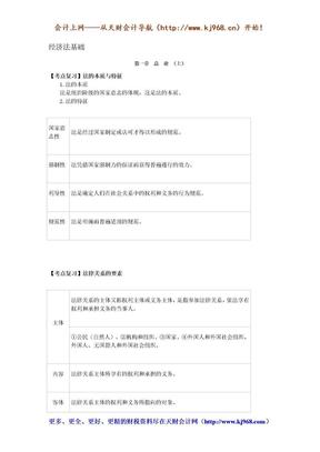 2010会计初级职称考试《经济法》复习讲义.doc