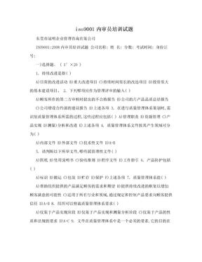 iso9001内审员培训试题.doc