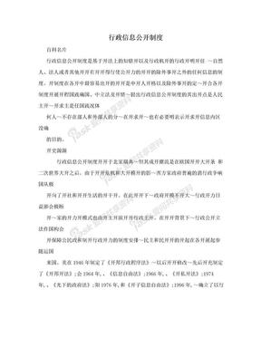 行政信息公开制度.doc