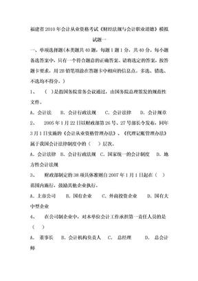 福建省2010年会计从业资格考试《财经法规与会计职业道德》模拟试题一.doc