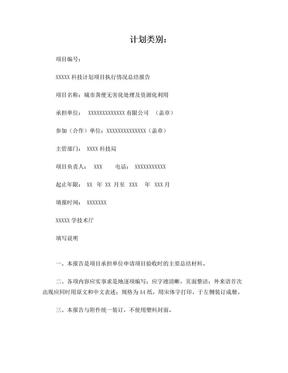 科技计划项目执行情况总结报告.doc