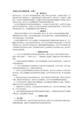 课程标准高中化学课程标准(新教材).doc