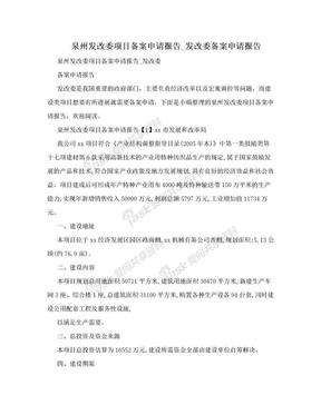 泉州发改委项目备案申请报告_发改委备案申请报告.doc