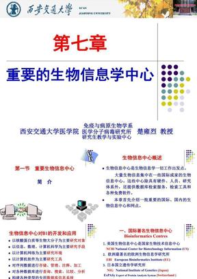 2011研BI 第6讲 生物信息中心(要点).ppt
