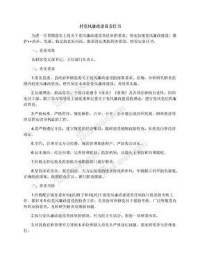 村党风廉政建设责任书.docx