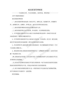 病历质量管理制度.doc