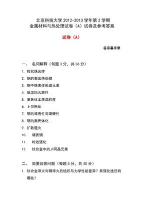 金属学与热处理试卷与答案(北科大2012-2013).pdf