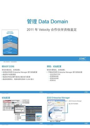 (新版)EMC-DataDomain官方培训文档.ppt