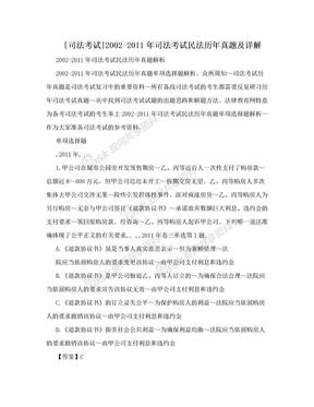 [司法考试]2002-2011年司法考试民法历年真题及详解.doc