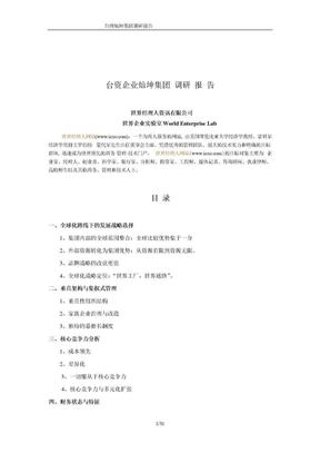 台资企业灿坤集团调研报告.doc