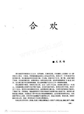 尤凤伟:合欢.pdf