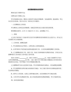 总经理助理劳动合同范本.docx
