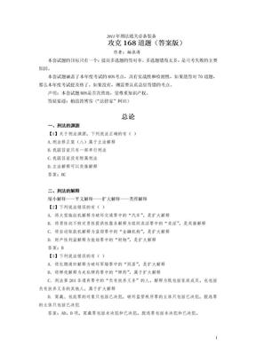 2011年司法考试【柏浪涛】《刑法》通关必备装备_攻克168道题(习题+答案).doc