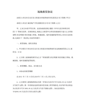 场地租赁协议2013.1.9修改2