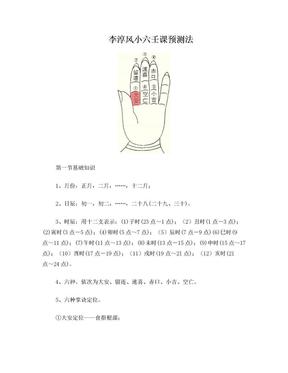 李淳风小六壬课预测法.doc