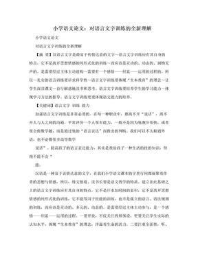 小学语文论文:对语言文字训练的全新理解.doc