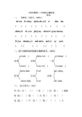 三年级试卷语文苏教版三年级语文上册期末试卷.doc