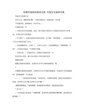 哈利学前班讲故事全集 学前宝宝故事全集.doc