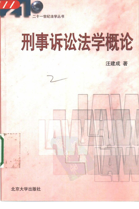 刑事诉讼法学概论.pdf
