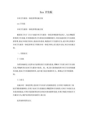 xxx卫生院乡村一体化管理实施方案.doc