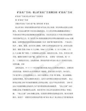 矿泉水广告词:依云矿泉水广告案例分析 矿泉水广告词.doc