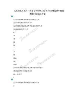 大汉阳地区现代有轨电车试验线工程BT项目官莲湖车辆段配套用房施工方案.doc