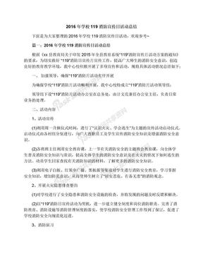 2016年学校119消防宣传日活动总结.docx