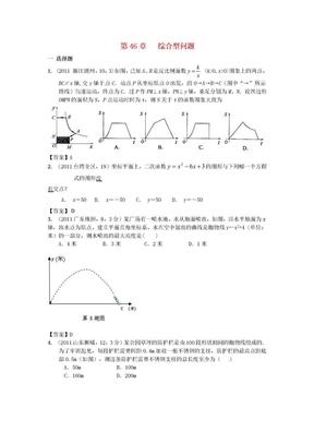 (备战中考)2012年中考数学新题分类汇编(中考真题+模拟新题):_综合型问题.doc
