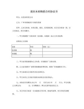 废旧木材购销合同协议书.doc