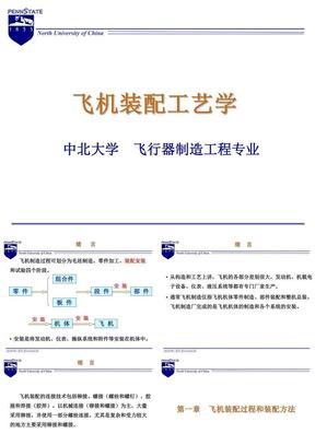 飞机装配工艺学--中北大学.ppt