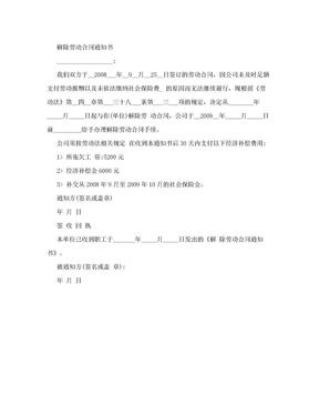 劳动合同解除通知书.doc