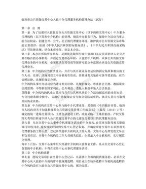 临沂市公共资源交易中心入驻中介代理服务机构管理办法.doc
