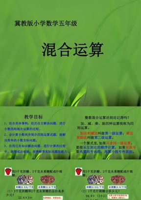 五年级上册数学课件-3单元小数除法(混合运算)冀教版(2014秋)(共13张).ppt