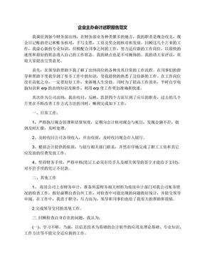 企业主办会计述职报告范文.docx