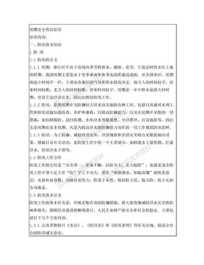 汛期安全教育培训.doc