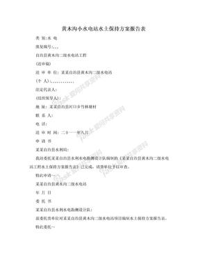 黄木沟小水电站水土保持方案报告表.doc